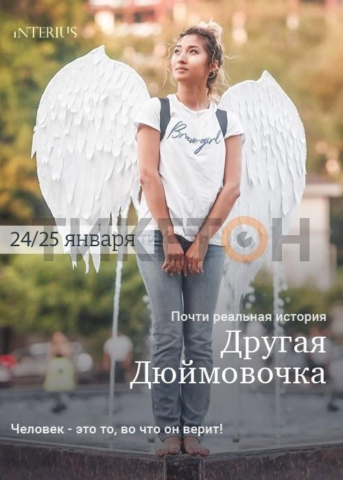 duimovochka-v-almaty2020