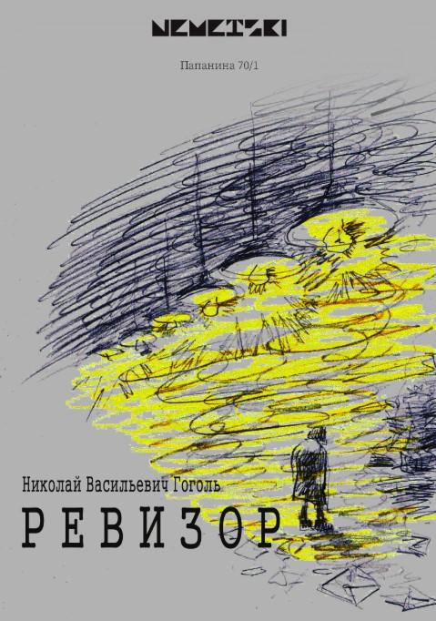 Ревизор, немецкий театр