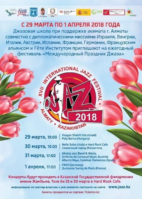 Международный джазовый фестиваль 2018