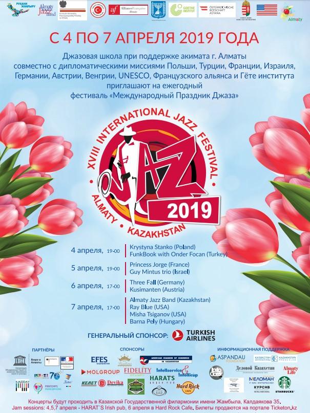 mezhdunarodnyy-dzhazovyy-festival