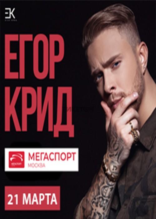 https://ticketon.kz/files/media/egor-krid-moskva0302.jpg