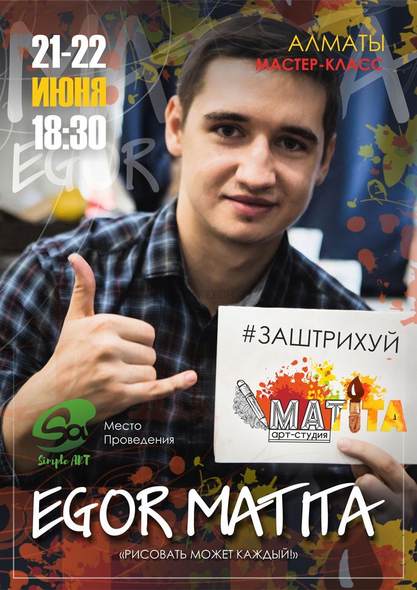 Мастер-класс от Егора Матита