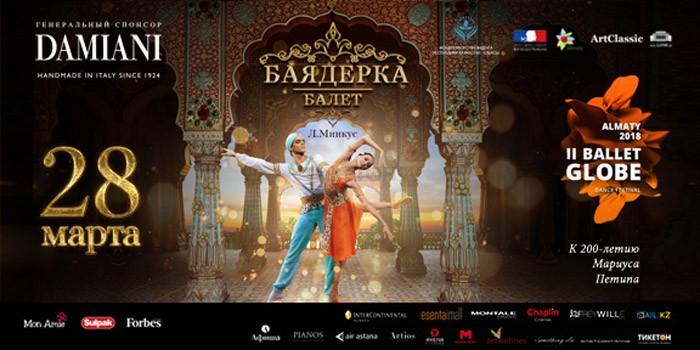«Баядерка». Екатерина Крысанова и Игорь Цвирко