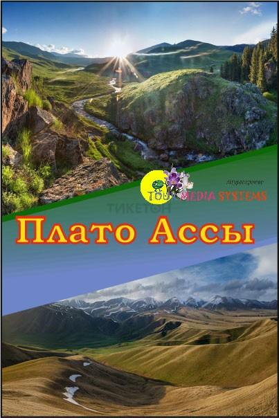 Эксклюзивный тур на плато Ассы от Tour Media