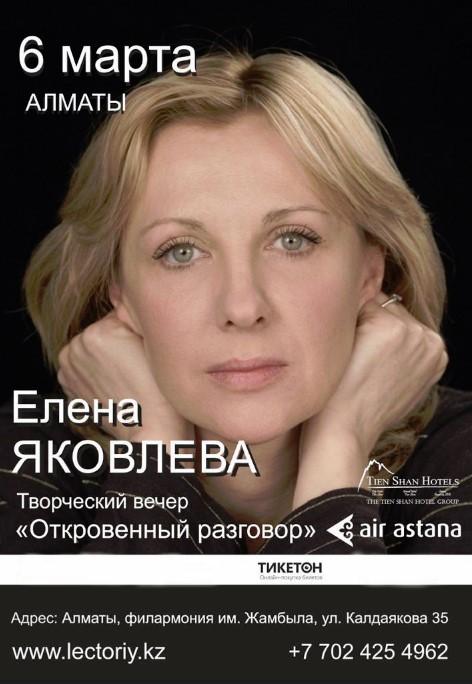 elena-yakovleva-otkrovennyy-razgovor-v-astane-min