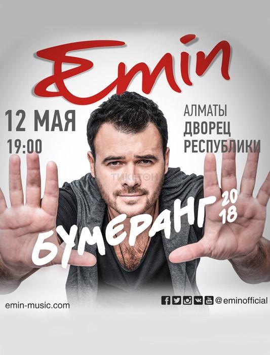 EMIN в Алматы