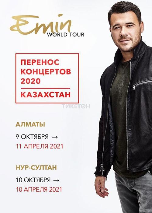 Emin, Алматы 2021