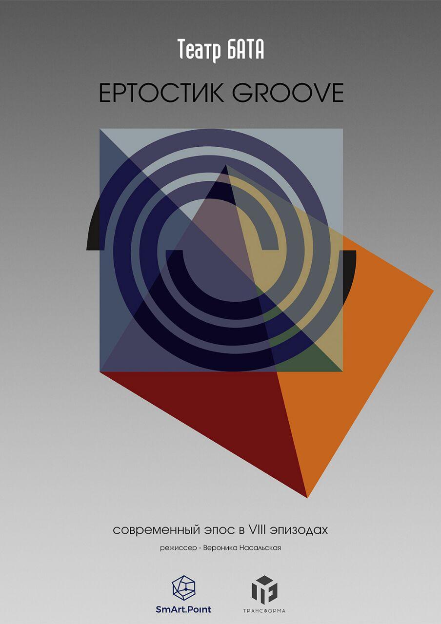 Ер Тостик Groove