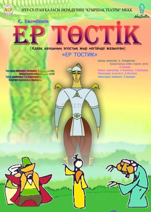 Ер Төстік / Театр Кукол