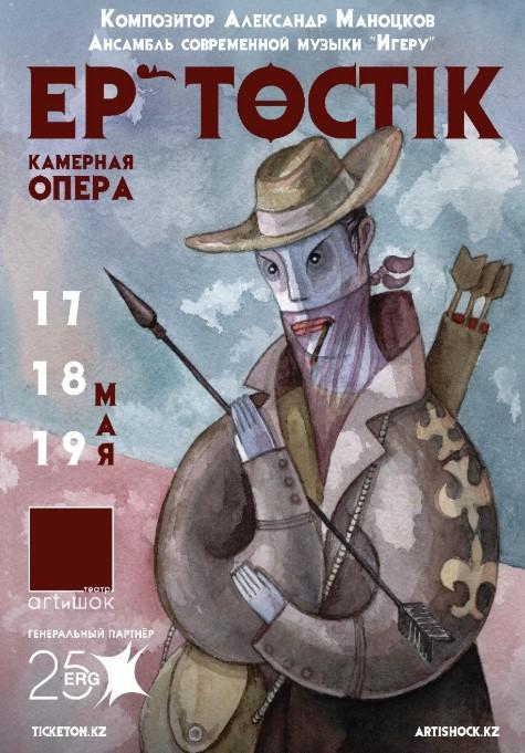 Камерная опера «Ер-Төстік»