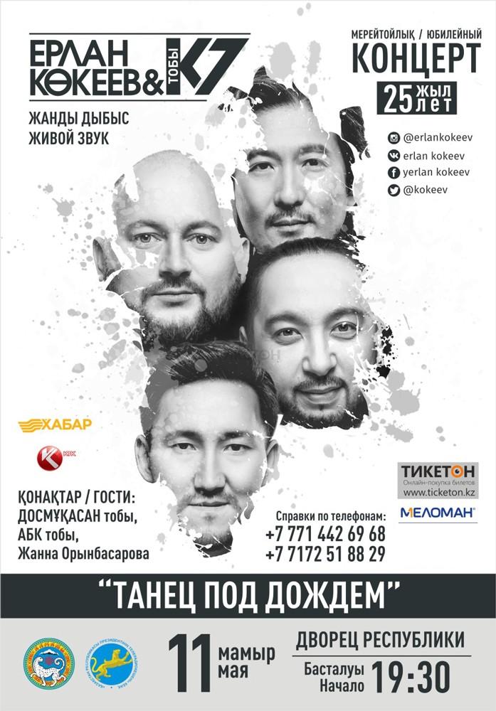 Ерлан Кокеев и группа «К-7» в Алматы