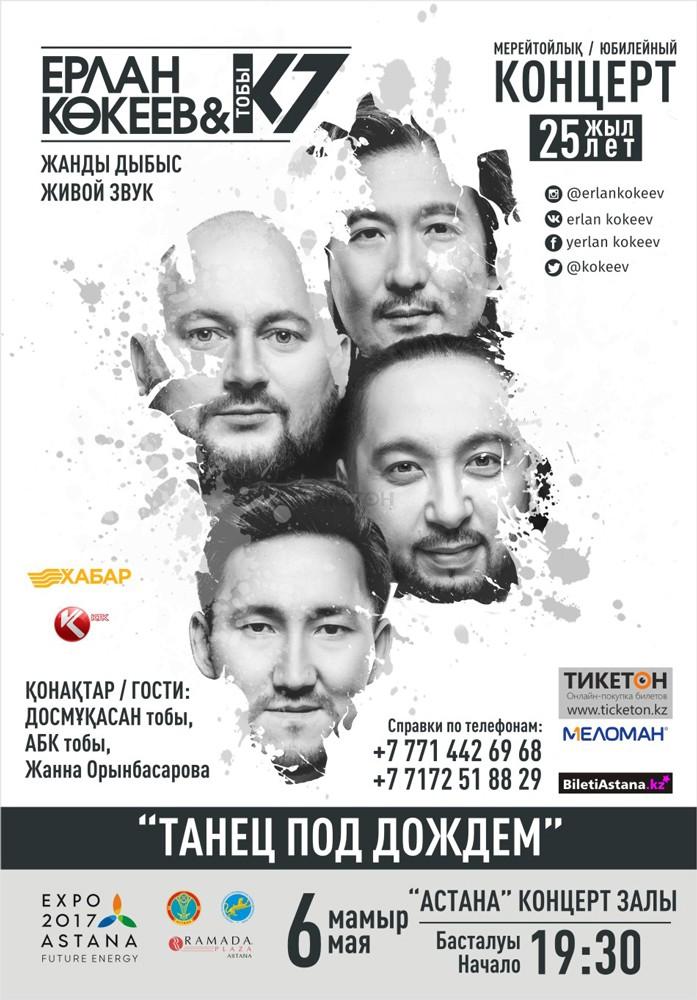 Ерлан Кокеев и группа «К-7» в Астане