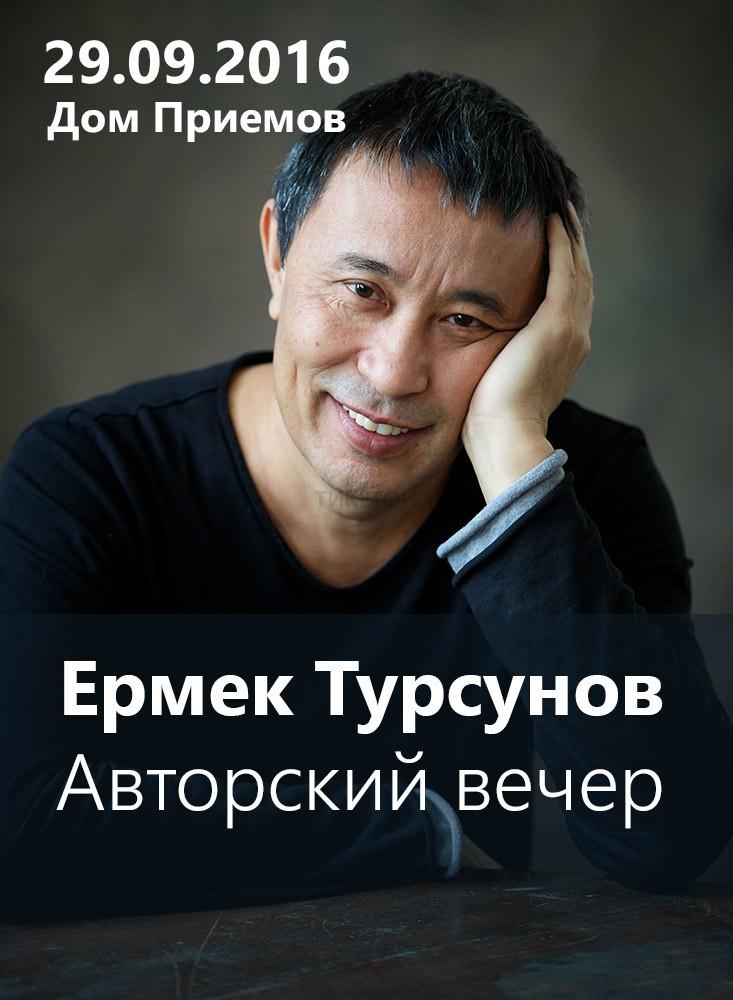 Ермек Турсунов