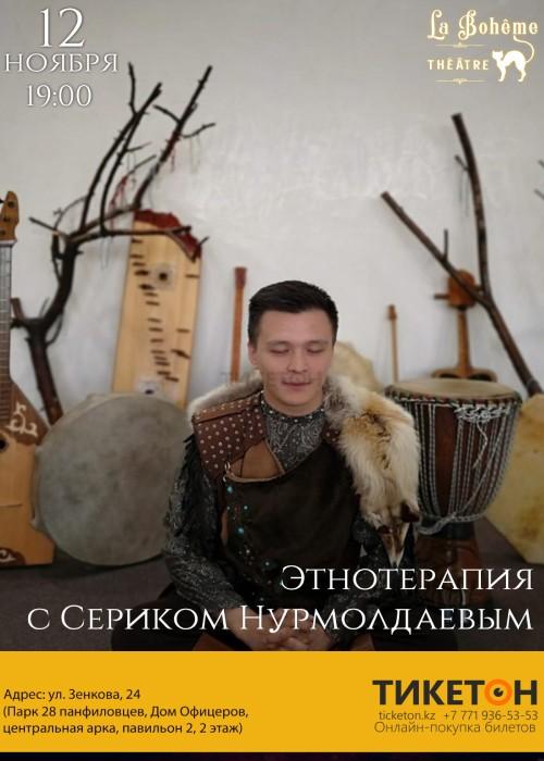 Этнотерапия с Сериком Нурмолдаевым