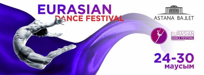 II Международный фестиваль балетного искусства «Eurasian Dance Festival»