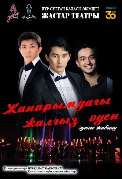 «Жаңарымдағы жалғыз әуен»/Жастар театры