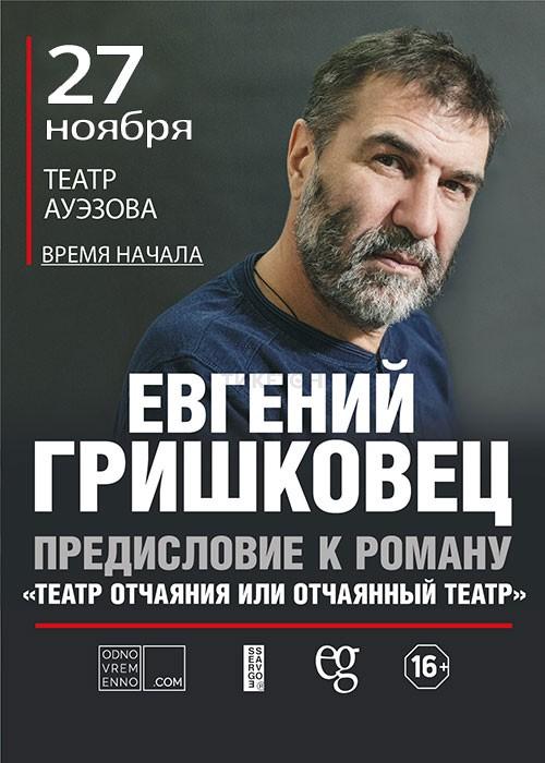 Евгений Гришковец, Алматы, Театр Ауэзова