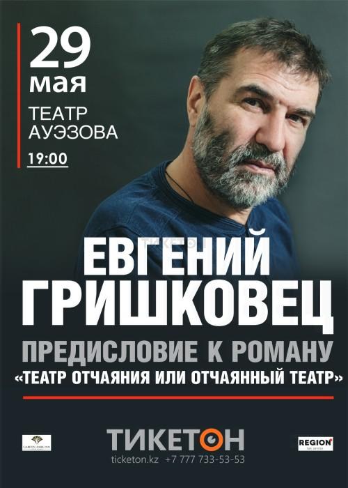 Евгений Гришковец «Предисловие к роману», Алматы, Театр Ауэзова
