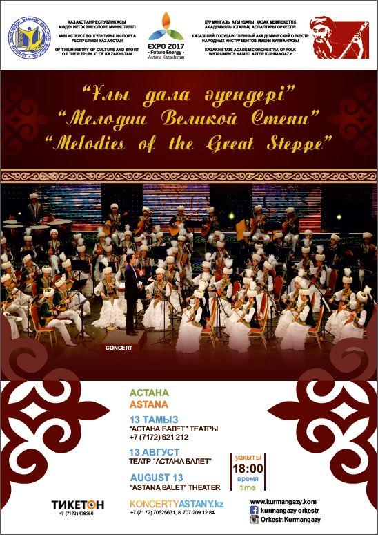 Концерт Казахского государственного академического оркестра народных инструментов имени Курмангазы (ЭКСПО)