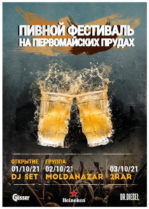 Octoberfest/Первомайские пруды
