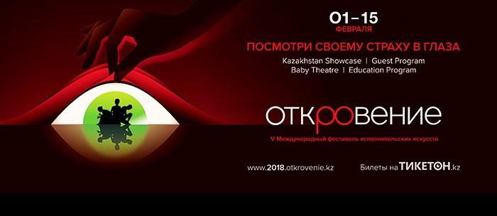 """Фестиваль """"Откровение"""" 2018"""