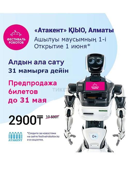 Фестиваль роботов Алматы