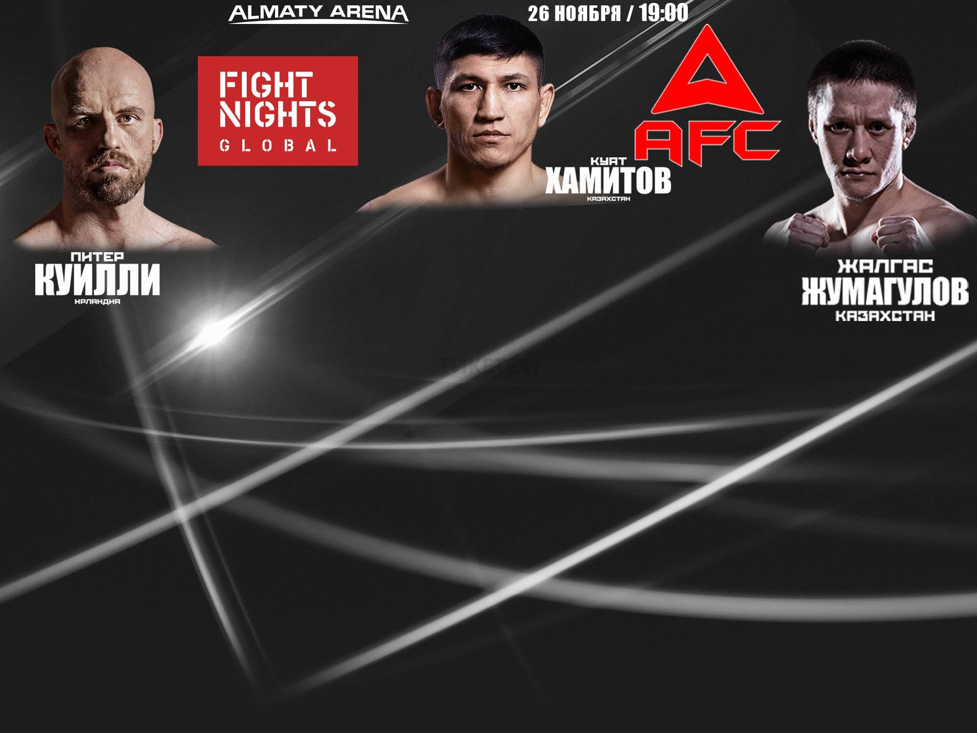Fight Nights Global & AFC 2017
