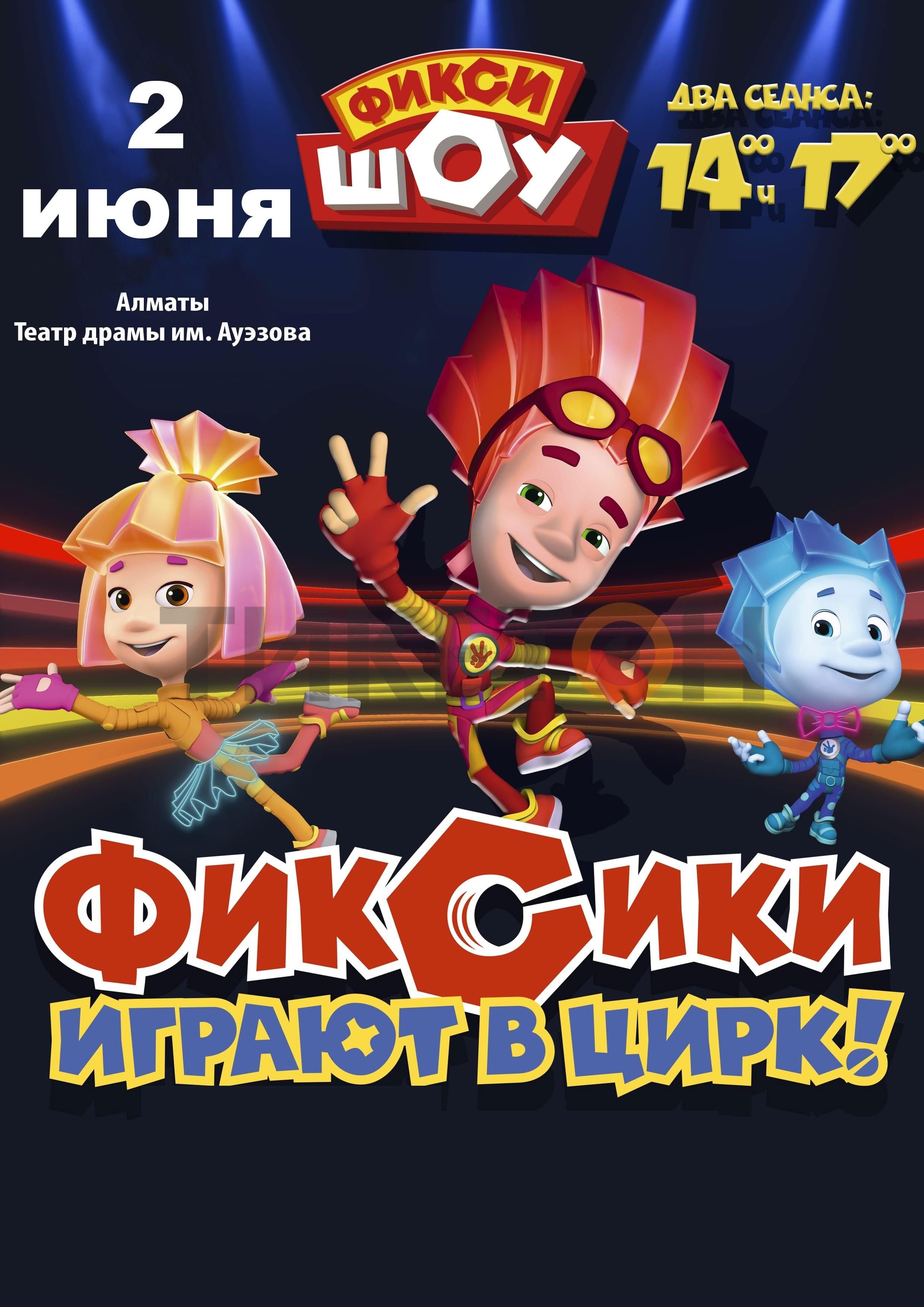 http://ticketon.kz/media/upload/18023u30239_fiksi-shou-fiksiki-igrayut-v-tsirk.jpg