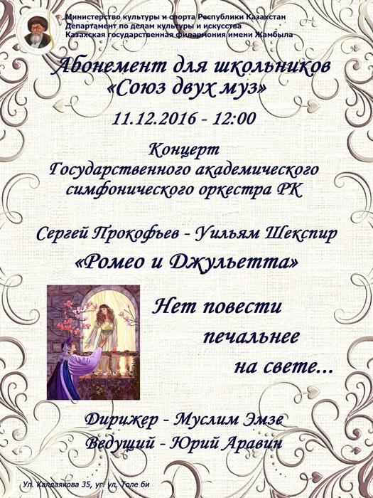 Годовой абонемент для школьников. С.Прокофьев- У.Шекспир -Сюита «Ромео и Джульетта»