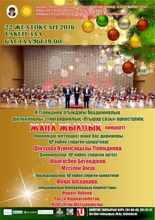 Концерт оркестра «Отырар сазы» имени Н.Тлендиева