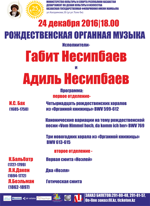 Вечер органной музыки. Г. Несипбаев и А. Несипбаев