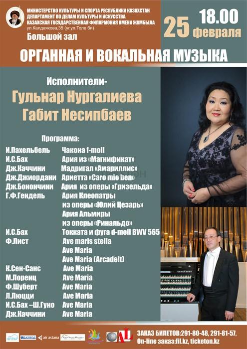 Вечер органной музыки. 25 февраля