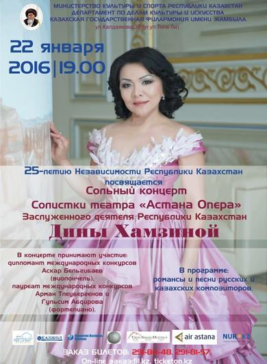 Сольный концерт Дины Хамзиной в КазГосФилармонии им. Жамбыла