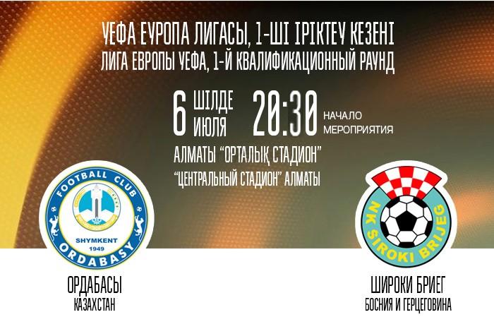 ФК Ордабасы (Казахстан) - ФК Широки Бриег (Босния и Герцеговина)