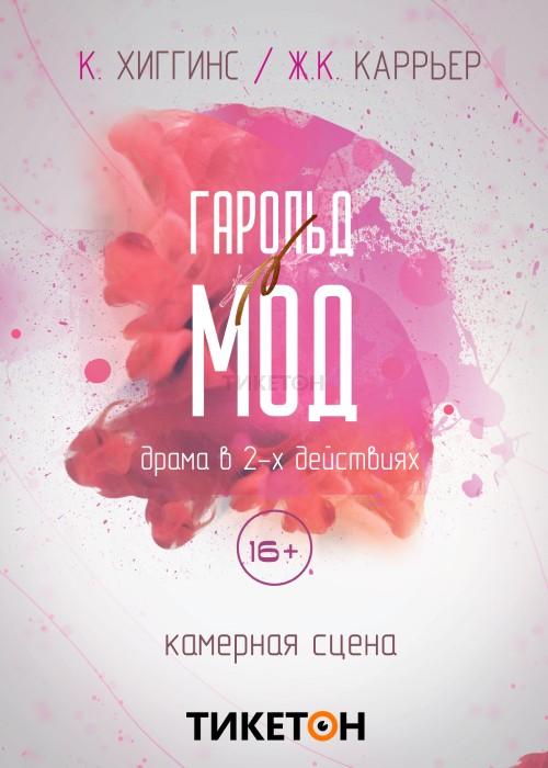 Гарольд и Мод САЦ Алматы