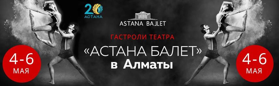 Гастроли театра «Астана балет» в Алматы