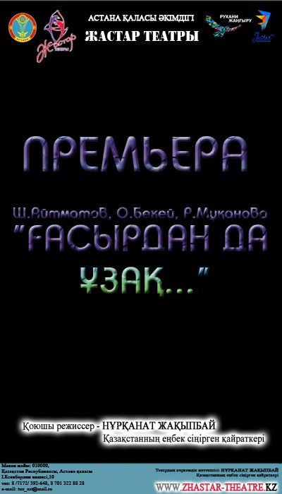 gasyrdan-da-uzaq.jpg