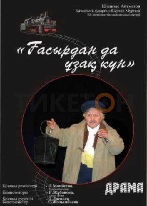Ғасырдан да ұзақ күн/ Театр им. К. Куанышбаева