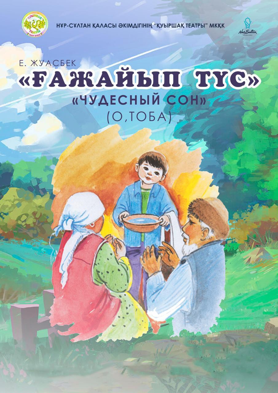 Ғажайып түс / Театр Кукол