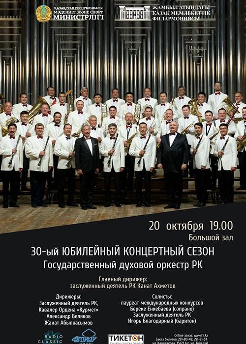 ГДО Филармния Жамбыла