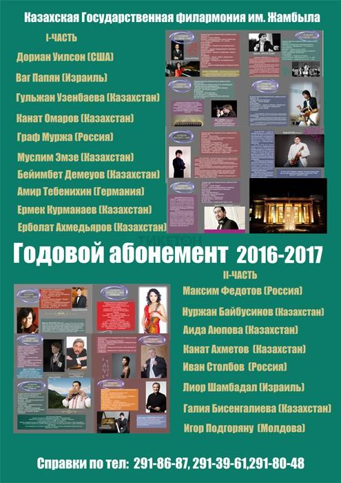 Годовой абонемент ГАСО РК 2016-17