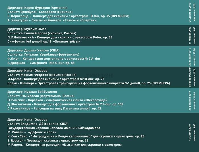 Годовой абонемент ГАСО РК. 2018-2019 гг (I часть)