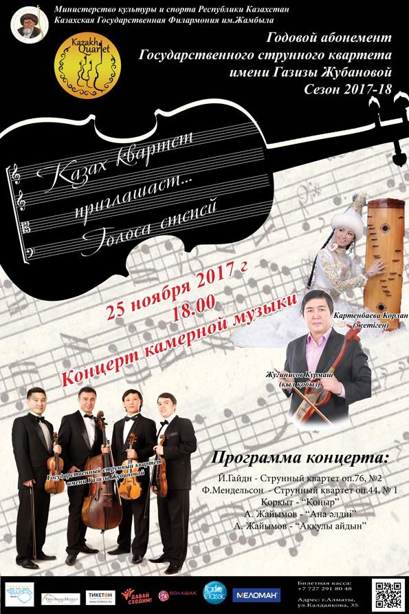 Годовой абонемент ГСК им. Г. Жубановой. 25 ноября