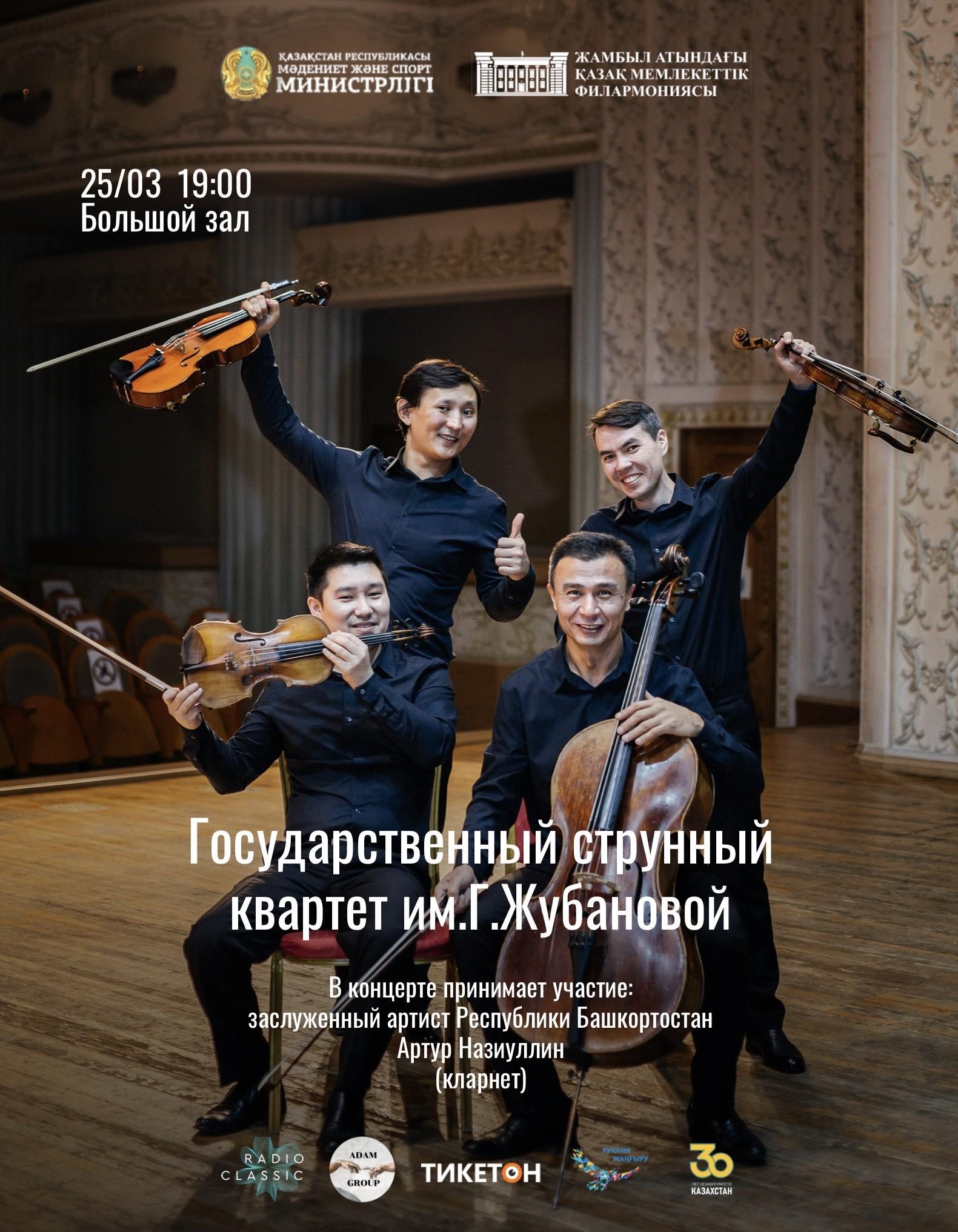 Государственный струнный квартет им.Г.Жубановой