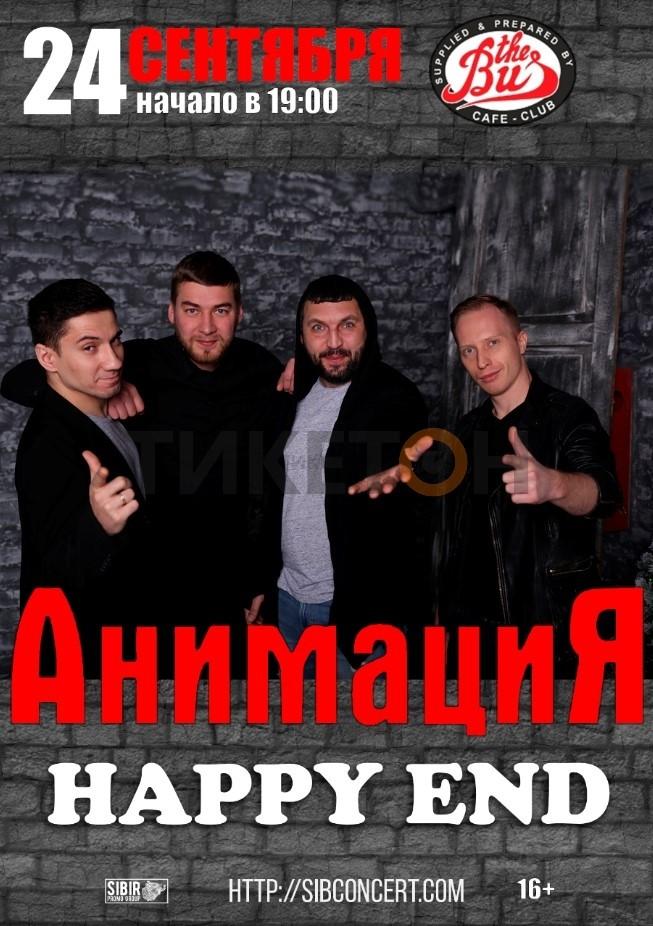 gruppa-animatsiya-v-nur-sultane