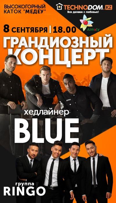 Группа Blue в Алматы