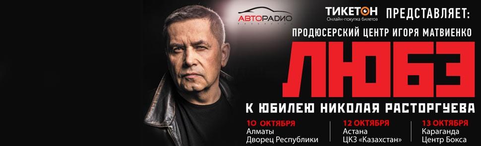 Группа ЛЮБЭ в Казахстане