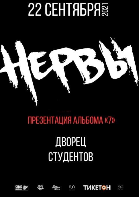 Группа «Нервы» в Алматы