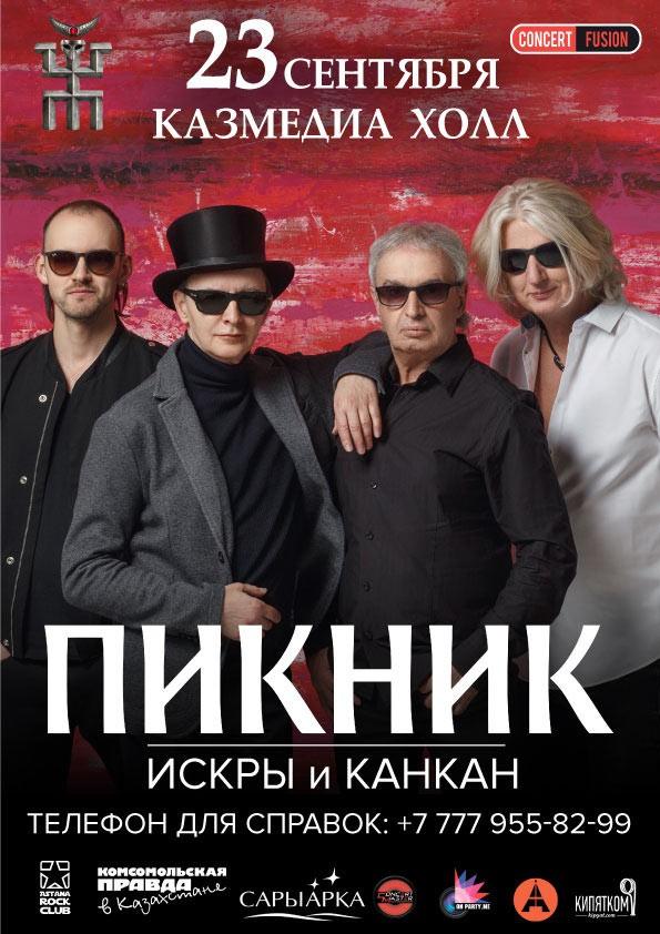 Группа ПИКНИК «Искры и канкан» в Астане