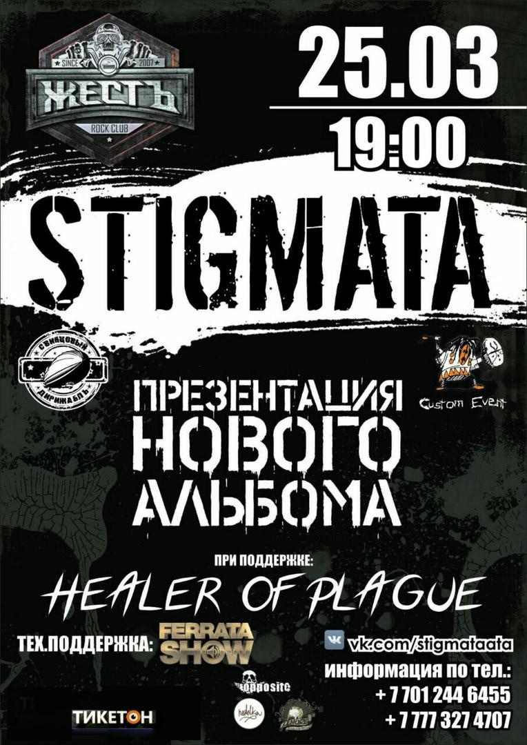 Группа STIGMATA в Алматы